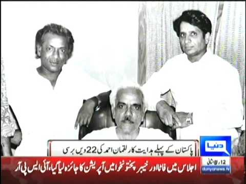 News Package on Pakistan's first Director Luqman Ahmed