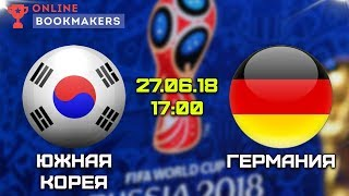 Прогноз и ставки на матч Южная Корея — Германия 27.06.2018