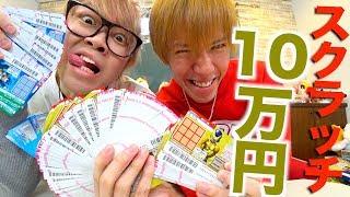 【10万円】毎年恒例の宝くじで過去最高金額獲得!!!