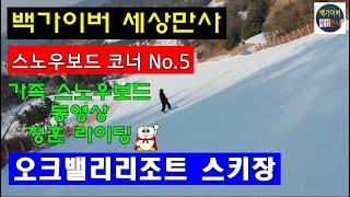 오크밸리 스노우보드 동영상5 [21.01.12] [EP…
