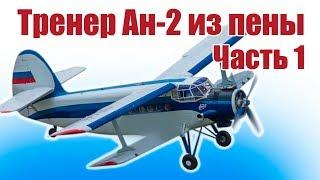 видео: Самолеты из пенопласта. Легендарный Ан-2. 1 часть | Хобби Остров.рф