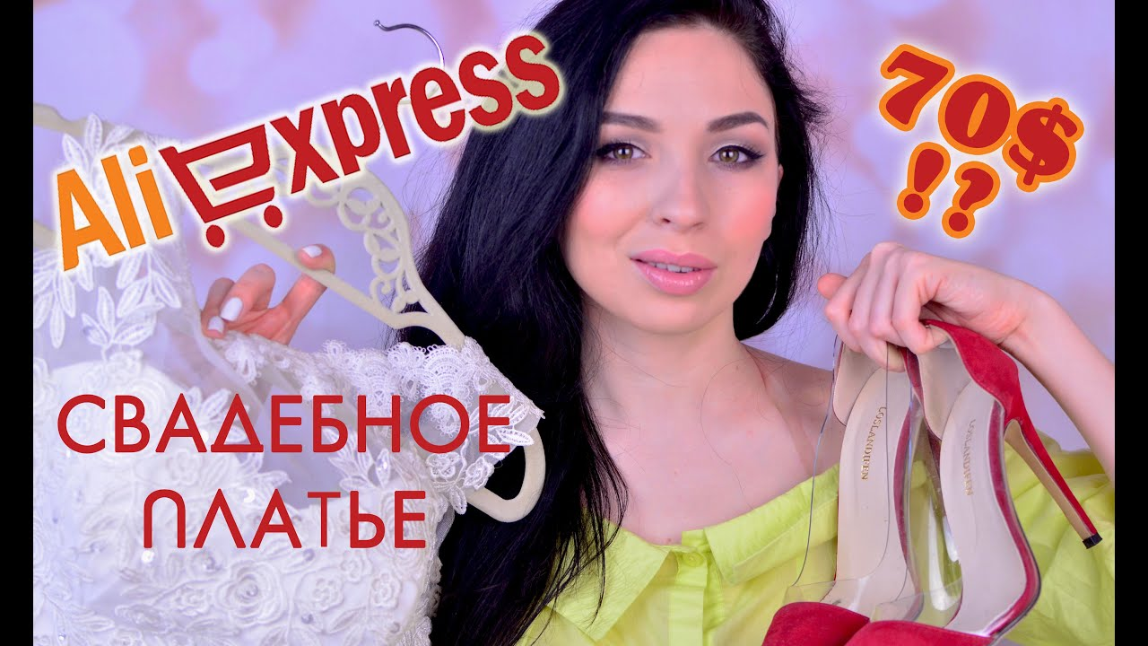 Купить свадебное платье недорого - YouTube