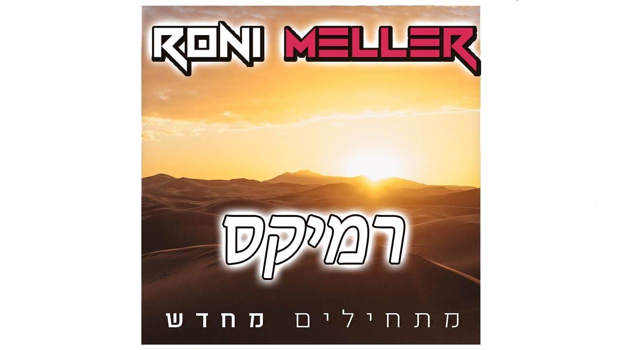 אמני ישראל - מתחילים מחדש (רוני מלר רמיקס)