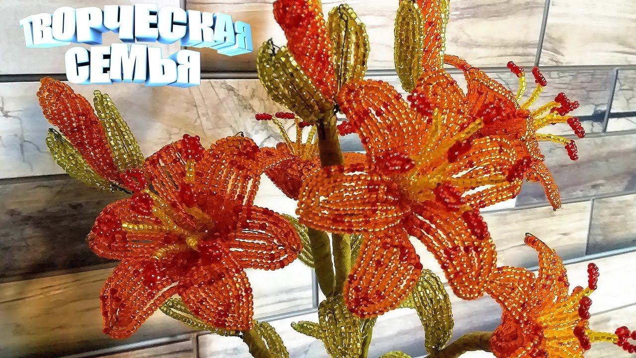 Тигровая Лилия из бисера. Цветы из бисера— подробный МК. Бисероплетение✔️Beaded flowers, Lily