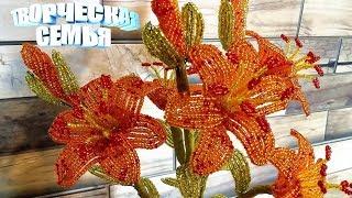 Цветы из бисера.Тигровая Лилия из бисера— подробный МК. Бисероплетение✔️Beaded flowers, Lily