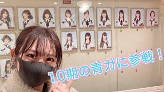 SKE48 10期研究生「青春ガールズ」公演に当選しました〜!!