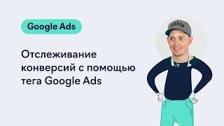 Отслеживание конверсий с помощью тега Google Ads