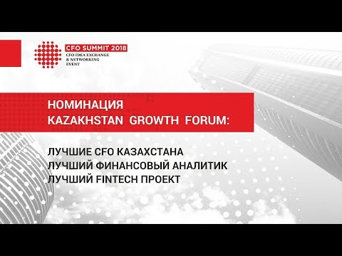 НОМИНАЦИЯ KAZAKHSTAN GROWTH FORUM