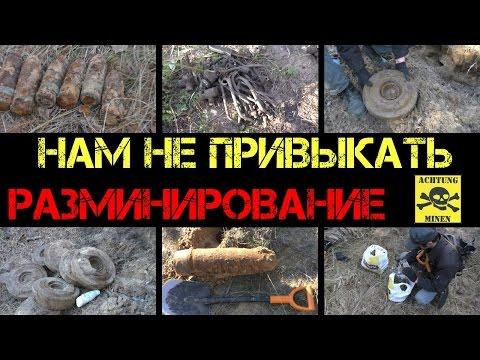 Коп 2016 - День сапёра, цветного металла и БОЛЬШИХ снарядов