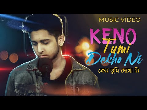 Keno Tumi Dekho Ni  কেন তুমি দেখো নি   Tawhid Afridi  Bangla Song 2018   Music