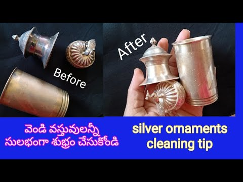 How to clean silver vessels, pooja items at home వెండి వస్తువుల్ని ఇలా శుభ్రం చేసుకోండి
