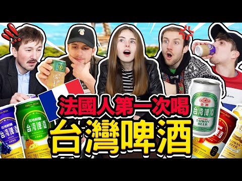 FRENCH PEOPLE FIRST TIME TRYING TAIWANESE BEER