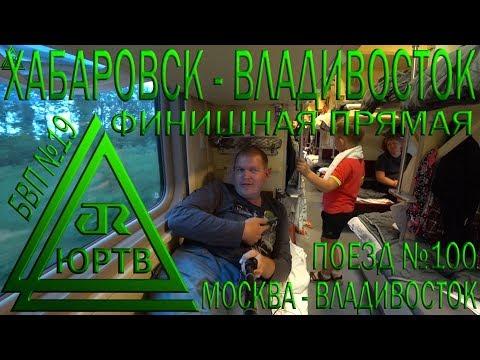 Из Хабаровска во Владивосток на поезде №100 Москва - Владивосток. Финишная прямая. ЮРТВ 2018 #302