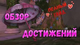 Любовная лихорадка гайд по ачивкам / Wow любовная лихорадка гайд / World of Warcraft