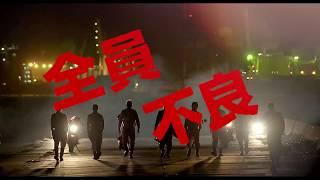 映画『デメキン』2017年12月2日(土)シネマート新宿ほか全国ロードショ...
