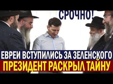 Тайна семьи Зеленских - Президент ШОКИРОВАЛ Израиль своим СЕКРЕТОМ