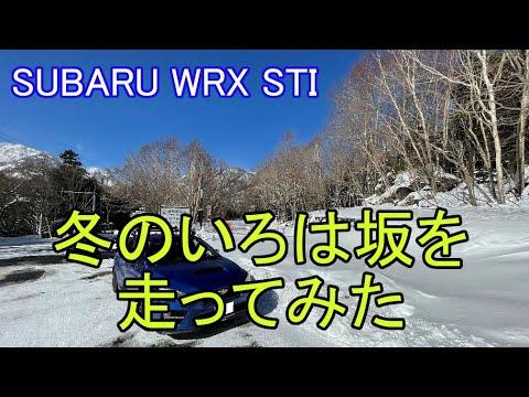 【車載動画】WRX STIで冬のいろは坂を走ってみた ▶27:08