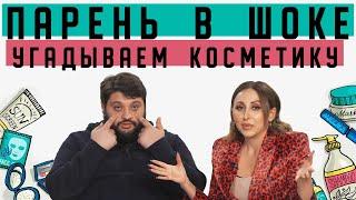 Парень в шоке: Комик с ТНТ угадывает названия косметики/ Эля Булочка