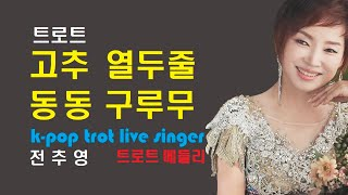 전추영,고추,열두줄,동동구루무,서울카바레중에서......