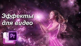 Работа с эффектами для видео в Premiere Pro. Уроки для начинающих на русском.