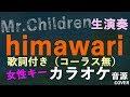 himawari【Mr.Children】〜女性キー生演奏カラオケ音源〜歌詞付(コーラス無し)★ミスチル