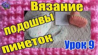 Вязание подошвы пинеток для новорождённых спицами. Урок 9