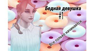 Сериал Бедная девушка 1)серия.Начало