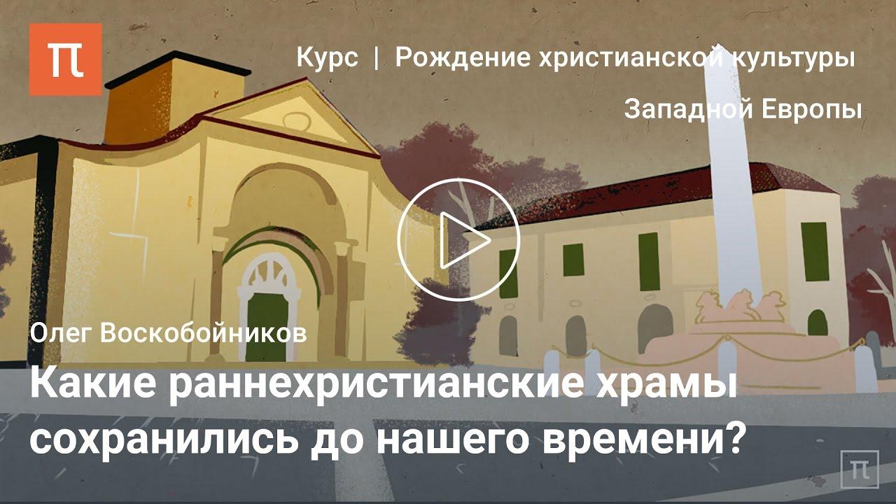 Первые христианские храмы Олег Воскобойников