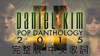 [Lyrics] Pop Danthology 2015 二部曲 (完整版中文歌詞) 共82首西洋流行舞曲混音輯