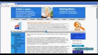Сайт с нуля - уроки для начинающих вебмастеров