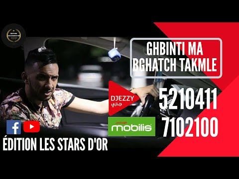 Cheb Djalil & Kader Zakzouk - Ghbinti Mabghatch Takmel (Audio Officiel ) Edition Les Stars D'or 2020
