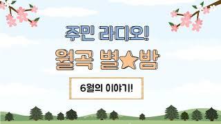 [월곡종합사회복지관] 주민 라디오 '월곡 별밤' - 6…