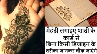 Without  Any Design Apply Easy & Beautiful Mehndi With Marriage Card|Apply mehndi with marriage card