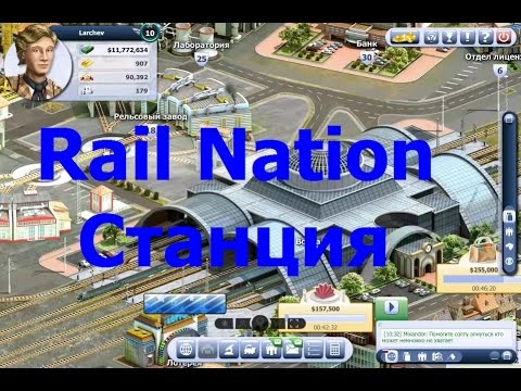 Rail Nation Обзор станции