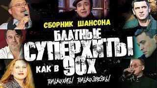 Скачать сборник Русской музыки 90-х 2000-х бесплатно!!!(шансон, хиты 90-ых, в машину) Ностальгия хиты 90-х наше сборник клипов, хиты 90-х русские,