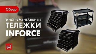 Обзор инструментальных тележек Inforce 06-01-14, 06-01-15, 06-01-16