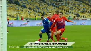 Гонсалес, Пантич и Рудько остались вне заявки Динамо