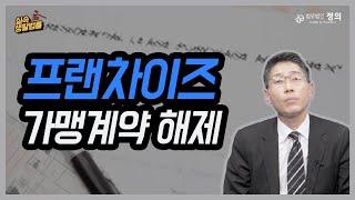 [실속! 생활법률] 프랜차이즈 가맹사업의 해제, 해지권