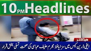News Headlines | 10:00 PM | 26 August 2018 | Neo News