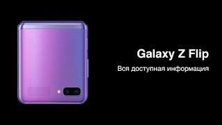 Вся доступная информация о Galaxy Z Flip !