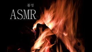 가평 중바위캠핑장에서 불멍 장작타는소리 | ASMR |…