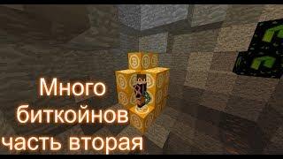 Криптогород в майнкрафт №7 Много биткойнов ч2