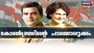 കോണ്ഗ്രസിന്റെ പടയൊരുക്കം | Priyanka Gandhi Vadra's Big Entry Into Politics