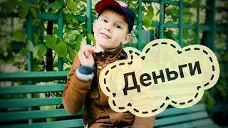 Как заработать деньги вконтакте - Простой способ заработать ребенку