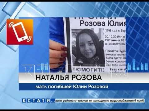 21-летняя девушка, которую на морозе бросили друзья и гражданский муж, найдена погибшей