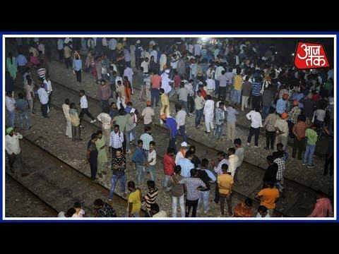 Amritsar में बड़ा रेल हादसा, 50 लोगों की मौत | Breaking News