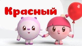 Малышарики - Красная шапочка (7 серия) Учим цвета с малышом
