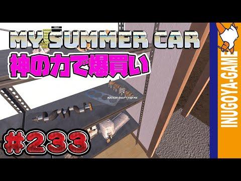 [MY SUMMER CAR実況]禁断のチートを使って爆買い #233