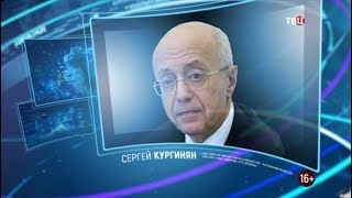Гость студии - политолог Сергей Кургинян. Право знать!
