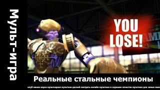 Реальные стальные чемпионы.. русские мультфильмы смотреть бесплатно в хорошем качестве.